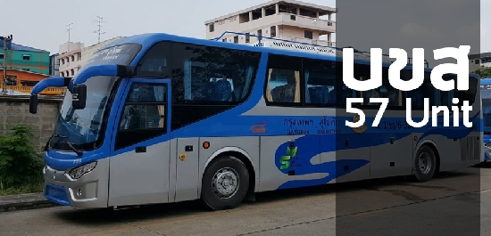 Project Upgrade Bus Transport Company