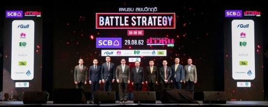"CHO ร่วมงานสัมมนา ""Battle Strategy"""